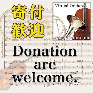 サイトへの寄付。Donation are welcome.