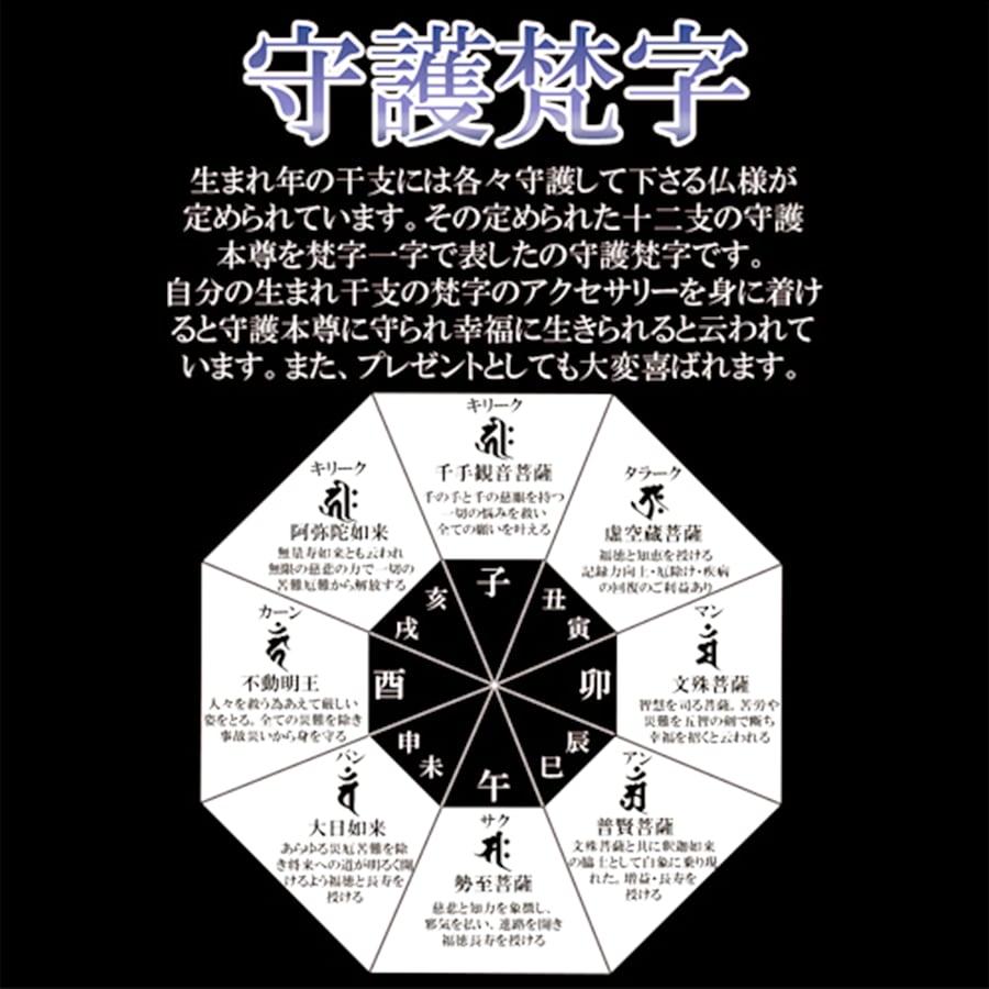 【願望実現】天然石 黄水晶・水晶・アメジスト 竜神守護尊 梵字ブレスレット<ミラクル・パワーカード付き>(10mm-14mm)