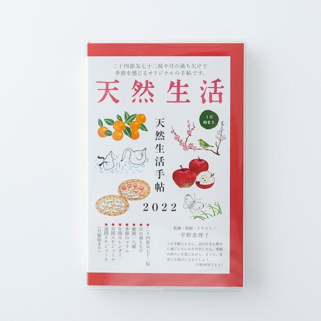 天然生活手帖2022【送料無料】