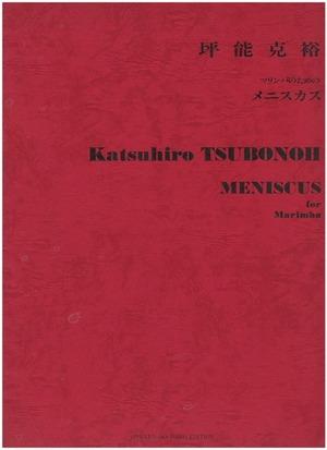T22i99 メニスカス(マリンバ/坪能克裕/楽譜)
