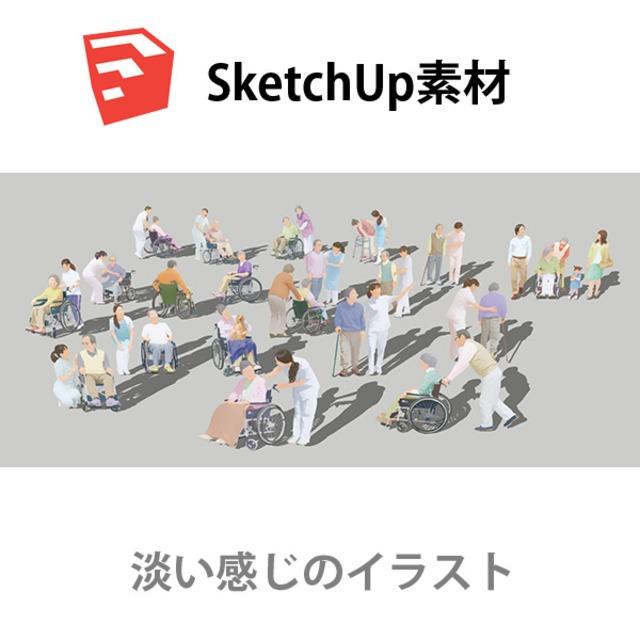 SketchUp素材シニアイラスト-淡い 4aa_022 - メイン画像
