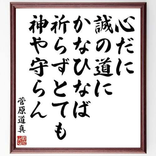 菅原道真の名言書道色紙『心だに誠の道にかなひなば祈らず、とても神や守らん』額付き/受注後直筆(千言堂)Z0339