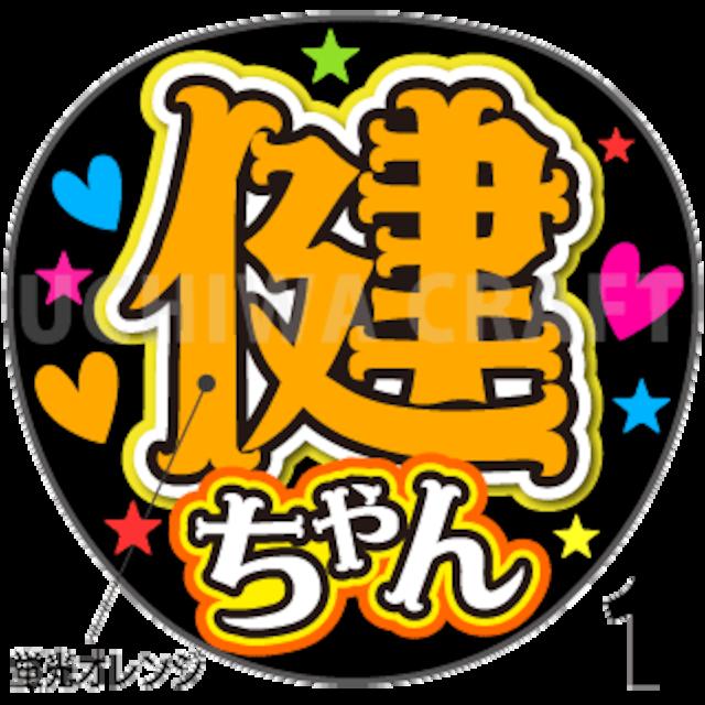 【蛍光プリントシール】【V6/トニセン/三宅健】『健ちゃん』『健くん』コンサートやライブに!手作り応援うちわでファンサをもらおう!!!