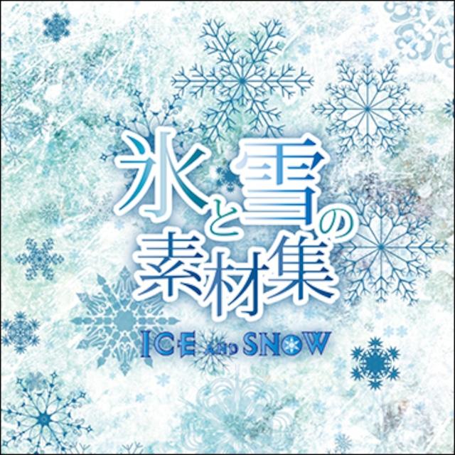 氷と雪の素材集1