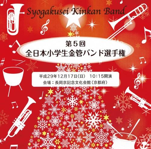 【CD】第5回全日本小学校金管バンド選手権スーパーエクセレント賞