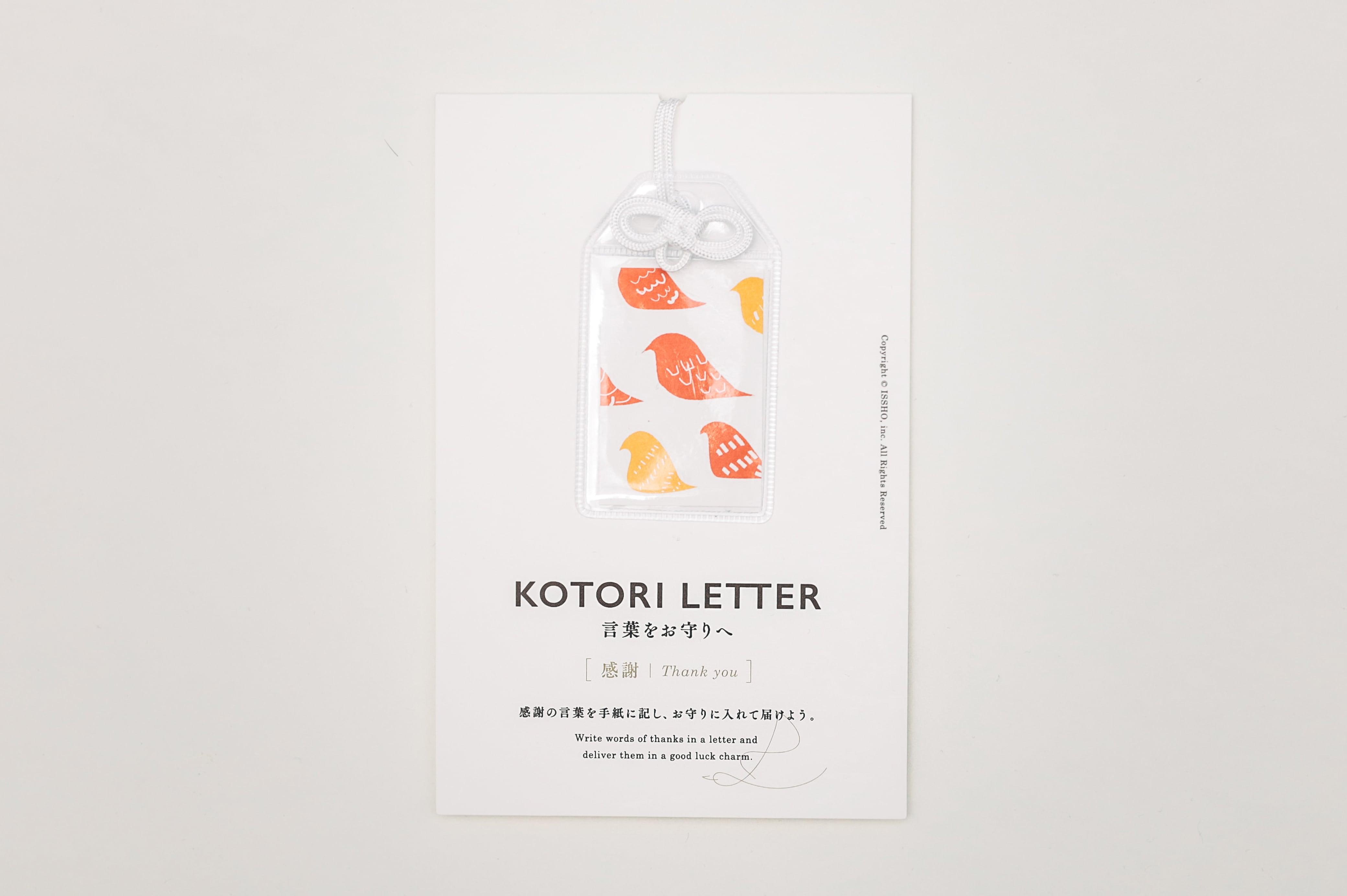 KOTORI LETTER | 感謝 | Thank you | 文鳥 |  Java sparrow