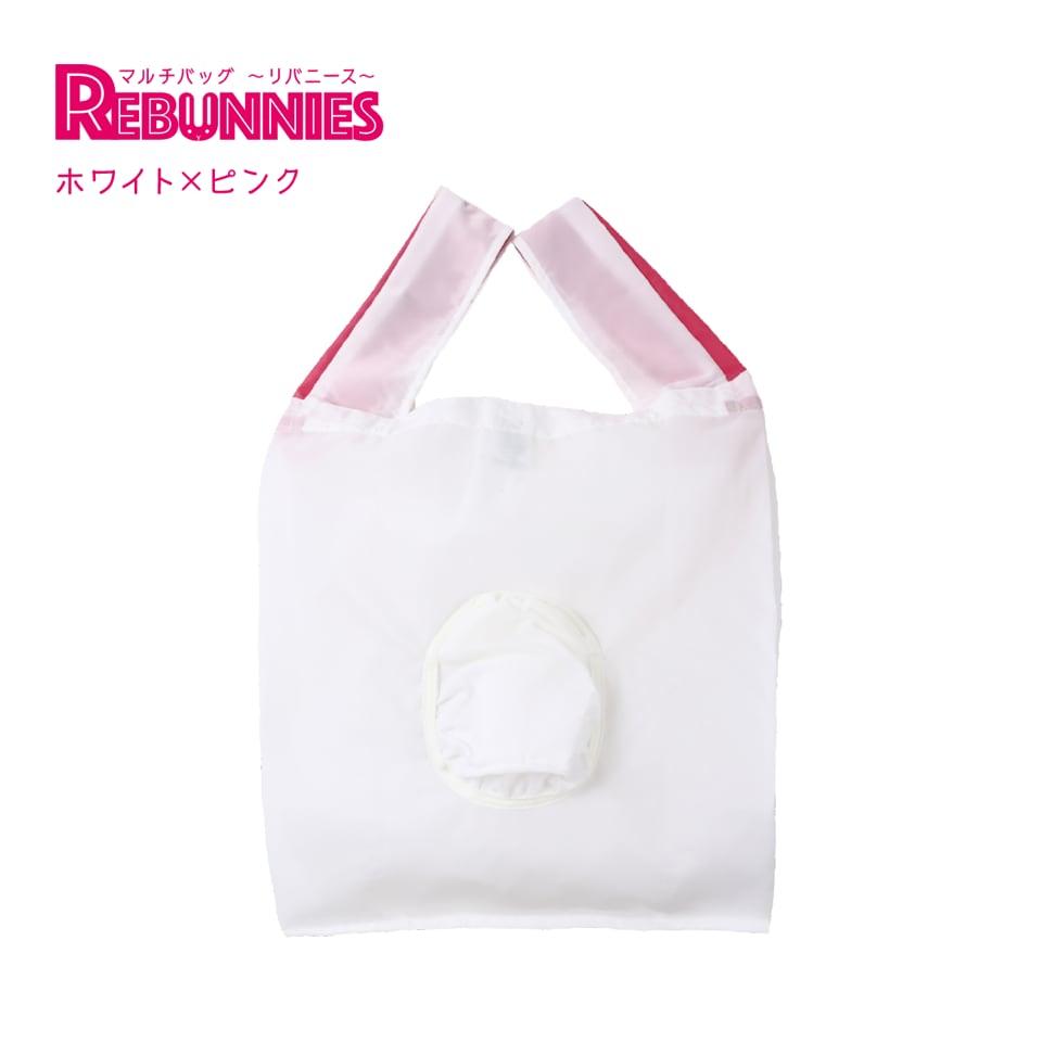〈新色〉うさぎがウサギに変身するバッグ REBUNNIES(リバニース)ホワイト×ピンク