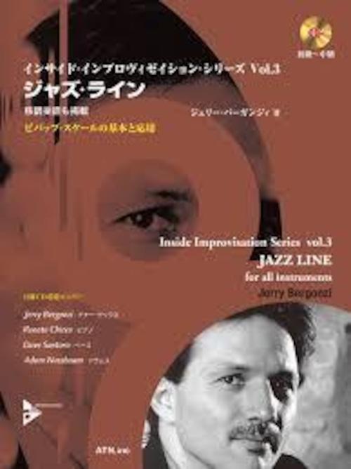 ジェリー・バーガンジィ インサイド・インプロヴィゼイション・シリーズ3 ジャズ・ライン(CD付)(日本語)
