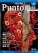 【バックナンバー】現代アート情報誌「Punto press vol.3」※送料込み