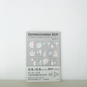 並河進『Communication Shift──「モノを売る」から「社会をよくする」コミュニケーションへ』