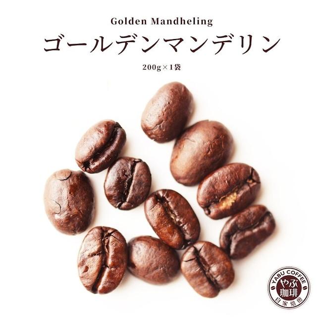 ゴールデンマンデリン(インドネシア産)  200g(1袋)