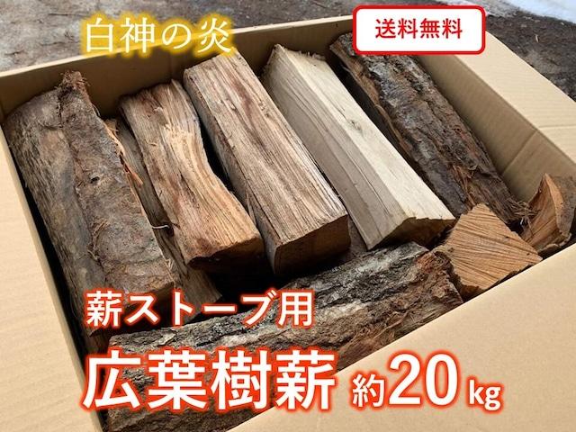 【薪ストーブ用】広葉樹薪「白神の炎」約20kg