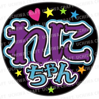 【プリントシール】【ももいろクローバーZ/高城れに】『れにちゃん』コンサートやライブに!手作り応援うちわでメンバーからファンサをもらおう!!