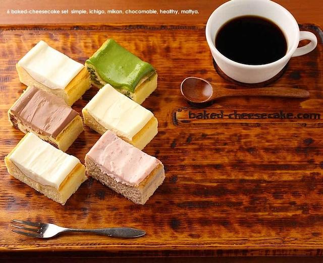 6種アソートセット ベイクドチーズケーキ