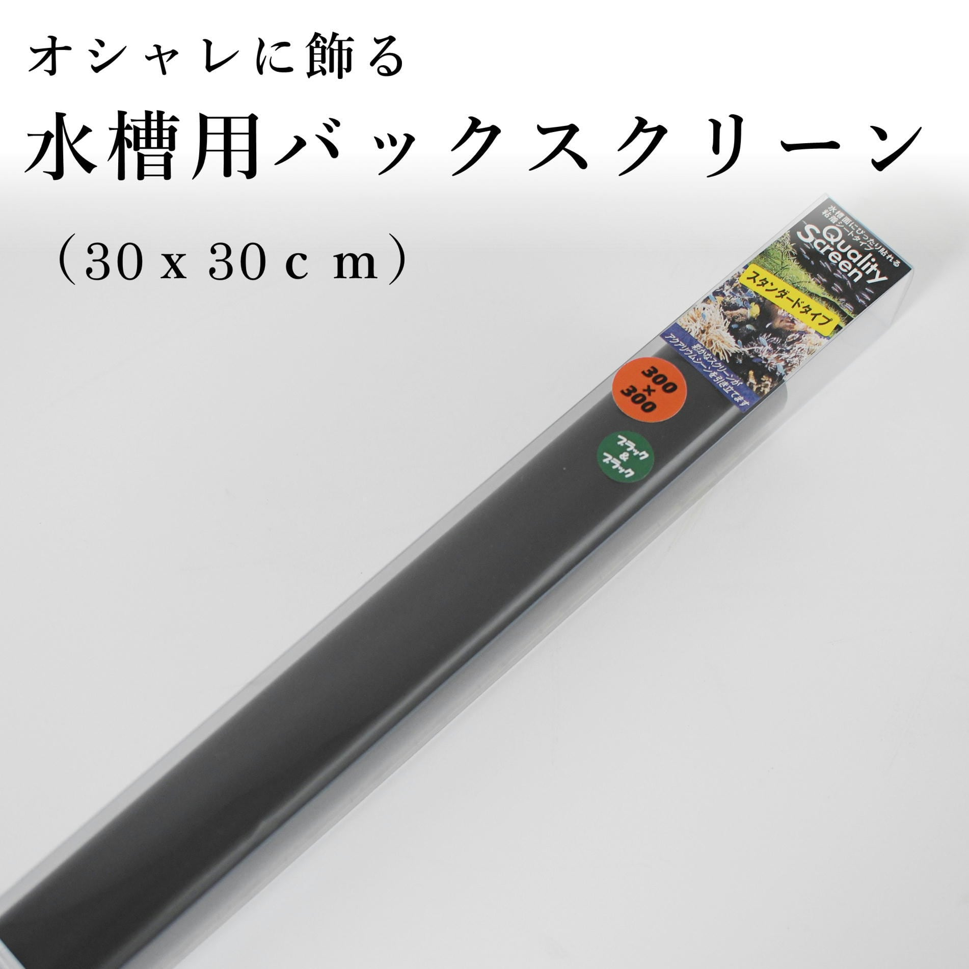 水槽用バックスクリーン Black(300x300mm)