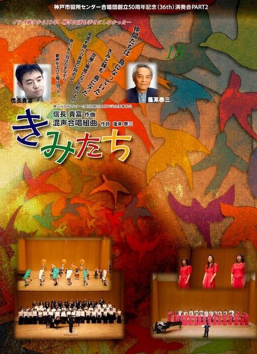 きみたち 団創立50周年記念演奏会(DVD)