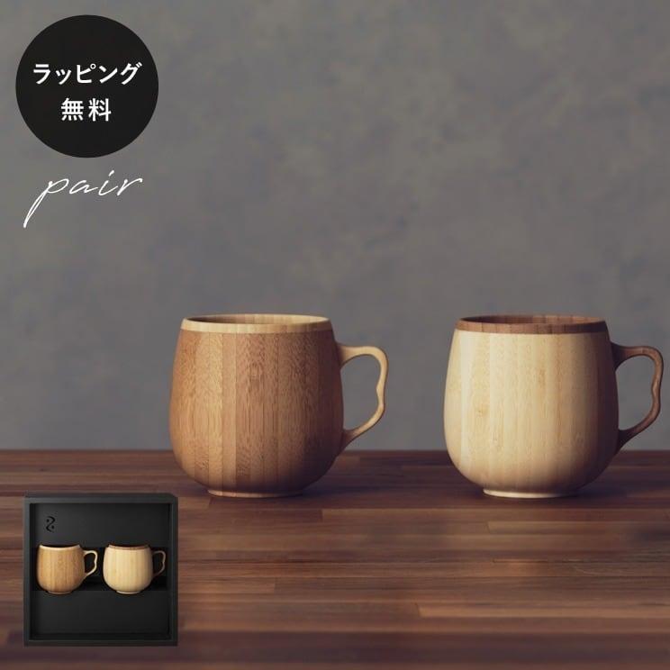 木製グラス リヴェレット RIVERET カフェオレマグ <ペア> セット rv-205pz