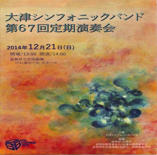 大津シンフォニックバンド 第67回定期演奏会【2014年12月21日】