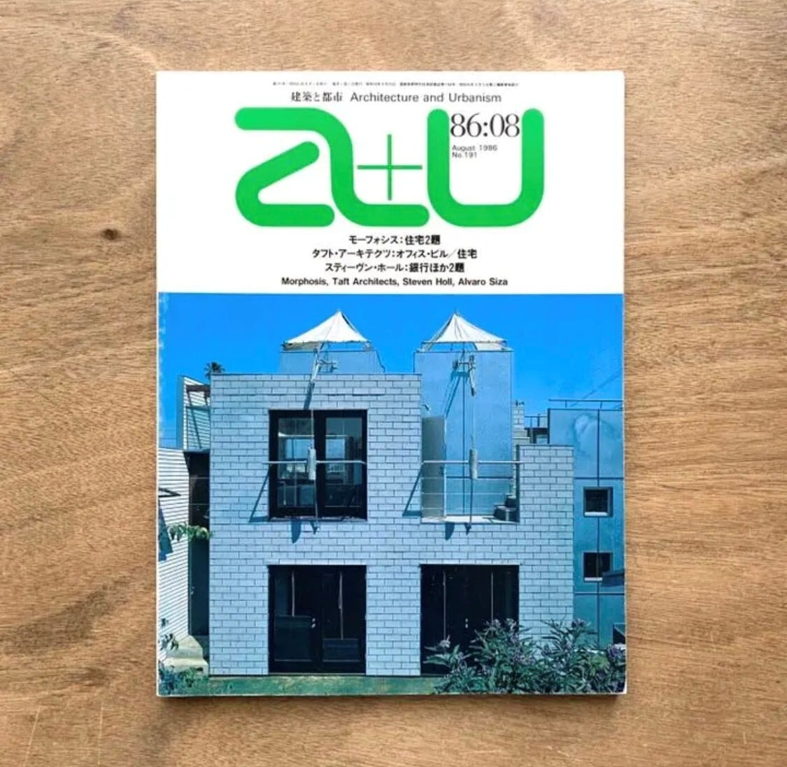モーフォシス, スティーヴン・ホール  /  建築と都市 / a+u 191号