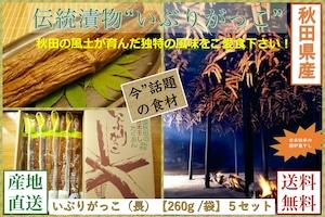 秋田県産伝統食材 いぶりがっこ(長)/260g入り/5本セット【送料無料】産地直送