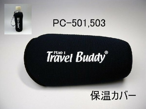 Piao I Travel Buddy  茶こし付き携帯PCボトル用専用保温カバー(ネイビー)580cc (PC-501, 503)