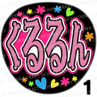 【プリントシール】【AKB48/チームA/鈴木くるみ】『くるるん』コンサートや劇場公演に!手作り応援うちわで推しメンからファンサをもらおう!!