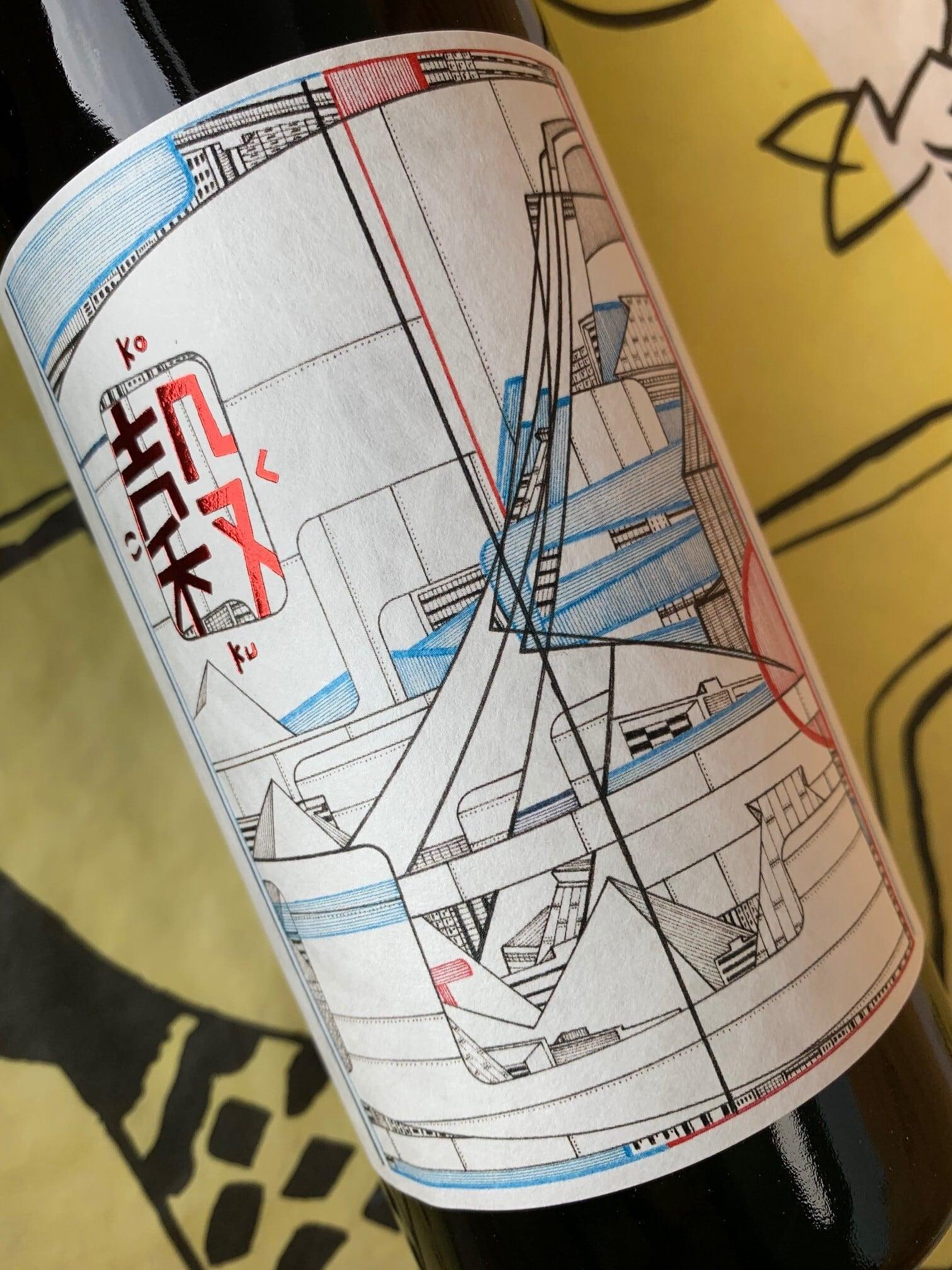 穀(KOKU)白 2019 98ワインズ 白ワイン