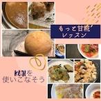 もっと甘糀レッスン【オンラインプログラム】レシピ・動画つき