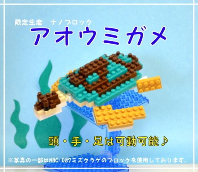 【限定生産】nanoblock アオウミガメ