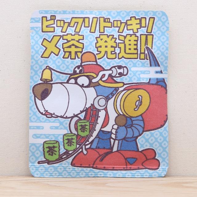 ビックリドッキリメ茶発進!!|タツノコプロコラボシリーズ