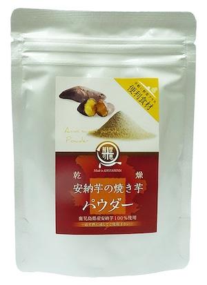 安納芋の焼き芋パウダー 40g【送料無料】