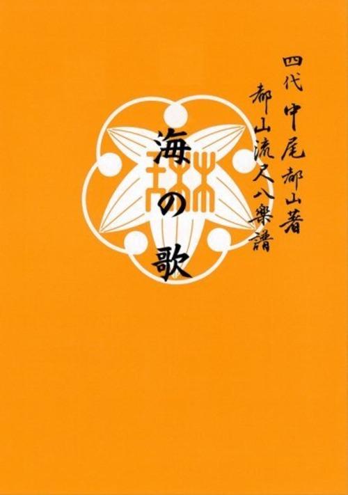 T32i536 海の歌(尺八/初代星田一山/楽譜)