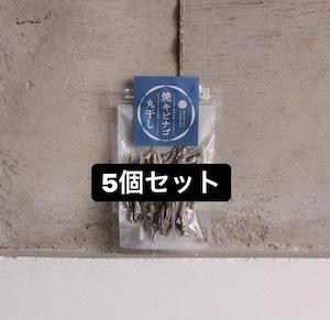 焼キビナゴ丸干し【5個セット】