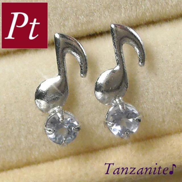 タンザナイト ピアス 天然石 12月誕生石 プラチナ 音符 レディース pt900 妻 彼女 シンプル