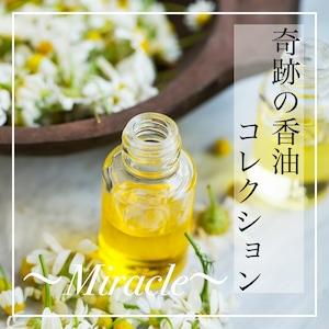 Miracle(3ml)【奇跡の香油シリーズ】