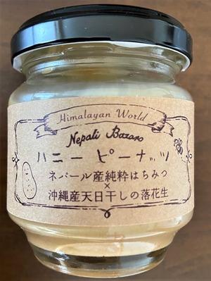 ハニーピーナッツ 【無添加・無着色・無農薬栽培】