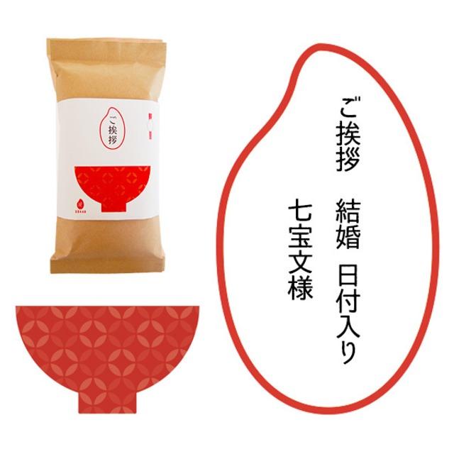 結婚挨拶(日付)・七宝 絆GOHAN petite  300g(2合炊き) 【メール便送料込み】