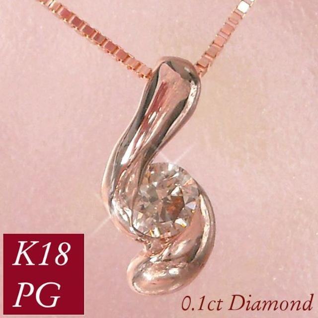 ダイヤモンド ネックレス 一粒 0.1カラット レディース 18金ピンクゴールド k18pg