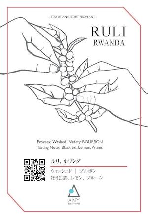 [100g]  RULI, RWANDA -  Washed / ルリ、ルワンダ - ウォッシュド