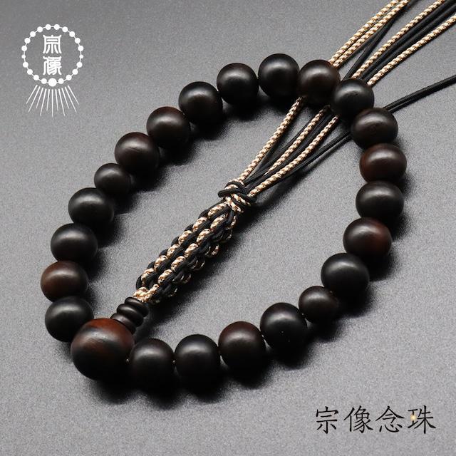 【黒檀(艶消し)】20玉  │ 共仕立 │ 正絹房 │ 男性用略式念珠