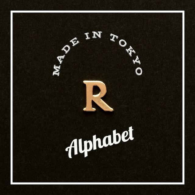 【2個】チャーム アルファベット「R」(日本製、真鍮、無垢)