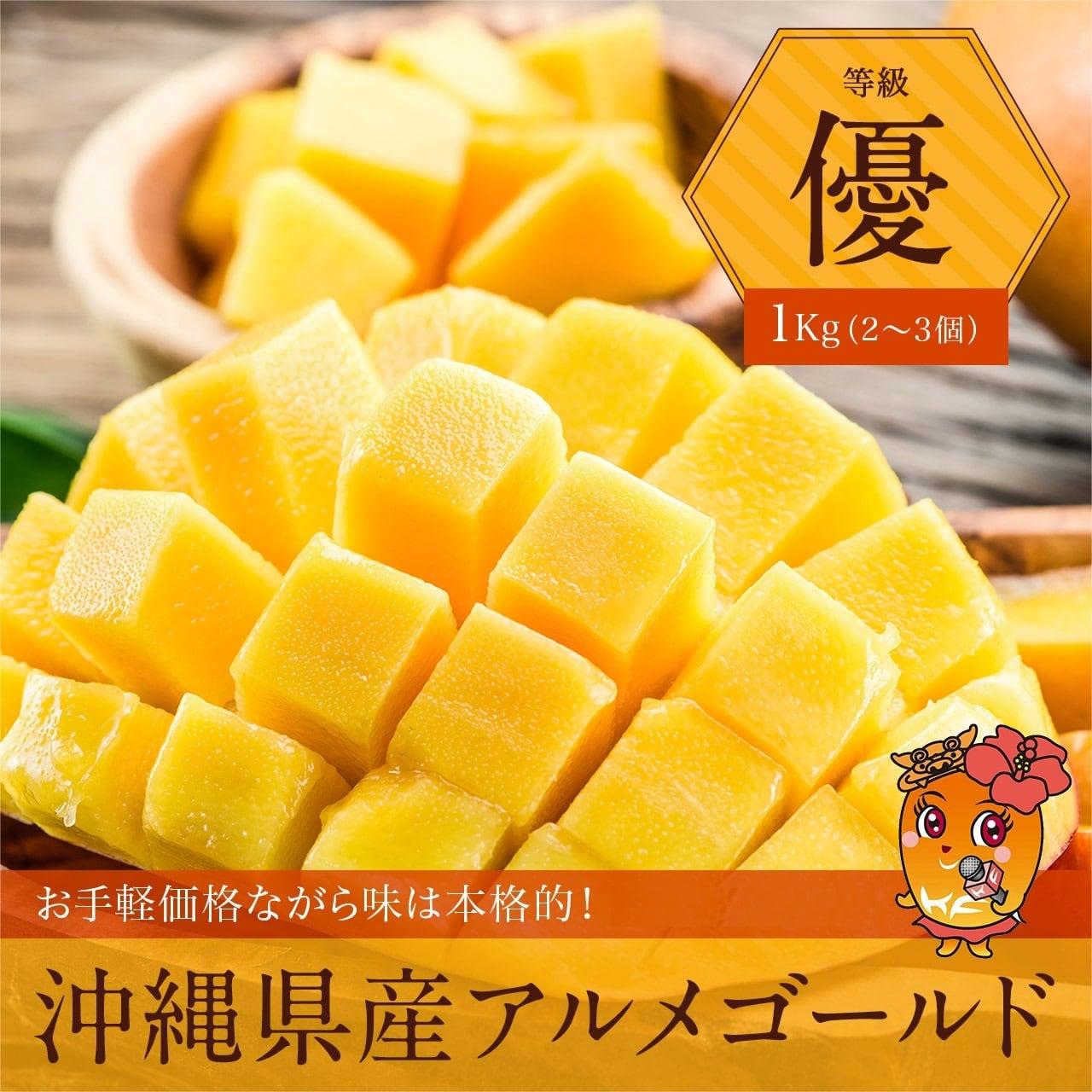 【優品1kg】沖縄県産アルメゴールド(アップルマンゴー2~3玉)