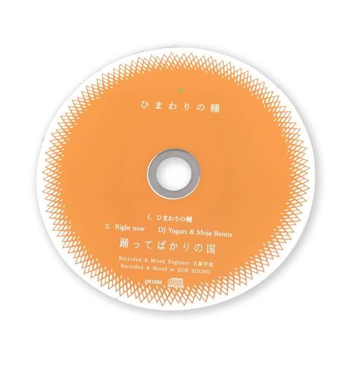 「ひまわりの種」2曲入りCD+トートバッグ(数量限定)