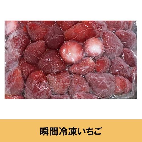 真空パック瞬間冷凍イチゴ(1kg3袋)