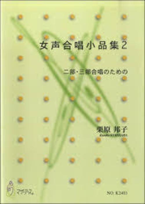 K2403 女声合唱小品集2(女声合唱, (ピアノ//栗原邦子/楽譜)