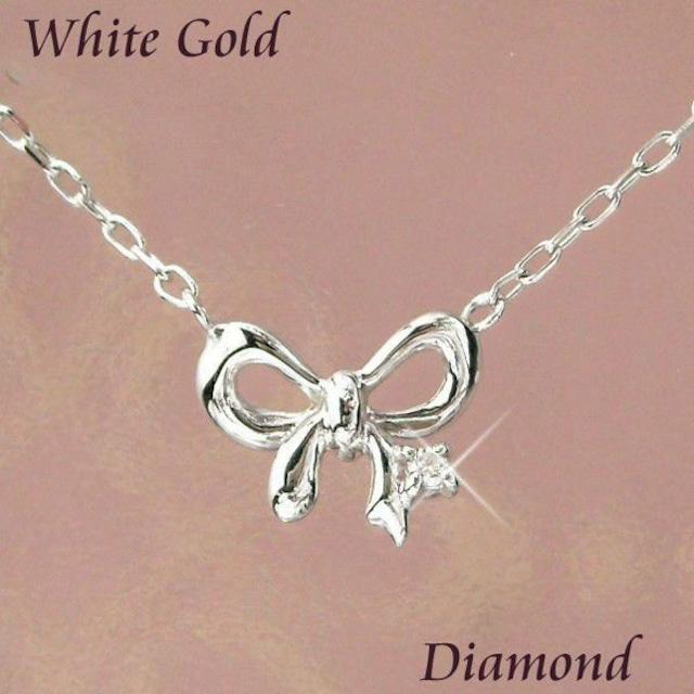 ダイヤモンド ネックレス 一粒 リボン 10金ホワイトゴールド レディース