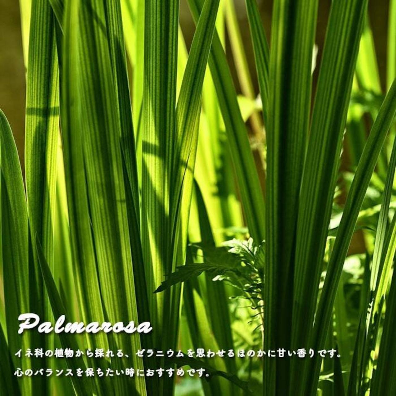 【daily delight】パルマローザ エッセンシャルオイル