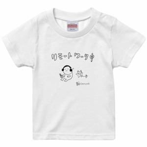 リモートワーク中。ゆるTシャツ(キッズ)