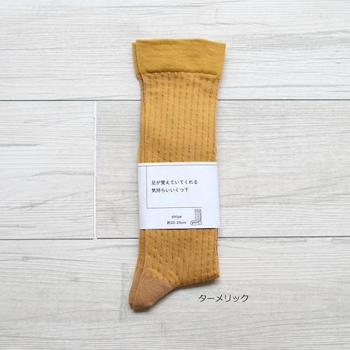 足が覚えてくれている気持ちがいいくつ下 stripe 約22-24cm【男女兼用】の商品画像7