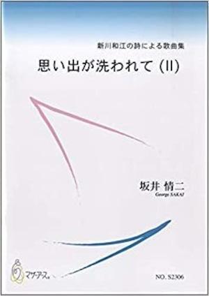 S2306 思い出が洗われて(Ⅱ)(歌曲/坂井情二/楽譜)